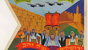 Illustrative photo of a Simchat Torah flag